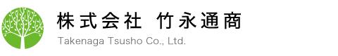 株式会社竹永通商
